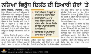 2 oct 2015 punjabi jagran page no2
