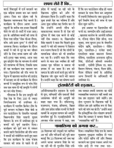 ajit samachar front page remaing part page no2