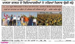 chardi kala page no12