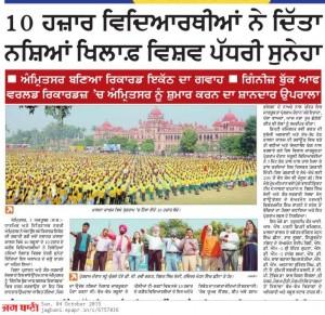 jagbani page no5