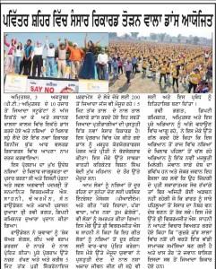 punjab times page no8