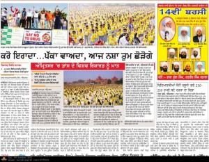 punjabi jagran front page