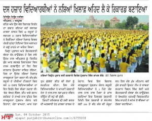 punjabi tribune page no3